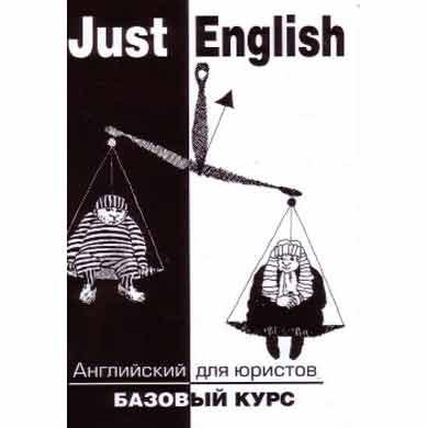 Just English Английский для юристов базовый курс