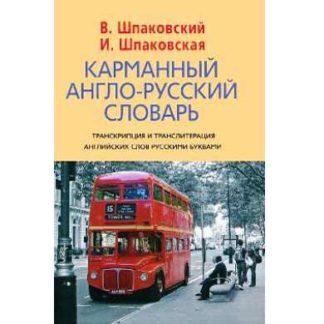 Карманный англо-русский словарь с транскрипцией и транслитерацией
