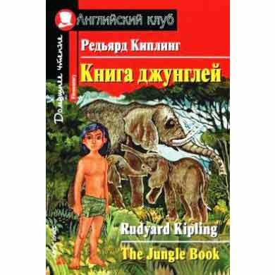 Книга джунглей elementary Айрис Пресс