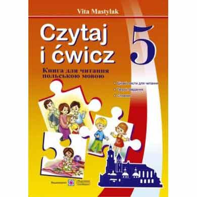 Книжка для читання польською мовою 5 клас