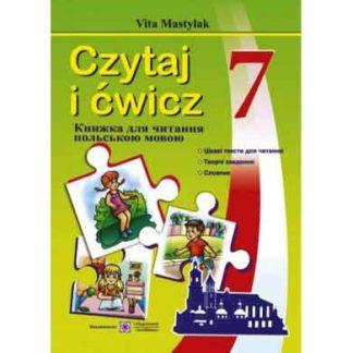 Книжка для читання польською мовою 7 клас