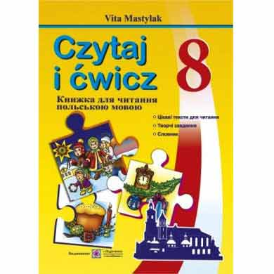 Книжка для читання польською мовою 8 клас