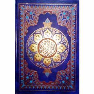 Коран на арабській мові книжка для читання