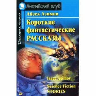 Короткие фантастические рассказы intermediate Айрис Пресс