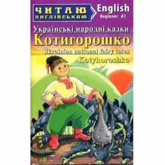 Котигорошко beginner A1 Арій читаю англійською