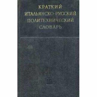 Краткий Итальянско-русский политехнический словарь