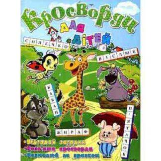 Кросворди для дітей Жираф видавництво Глорія