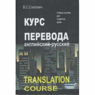 Курс перевода английский-русский Слепович В.С.