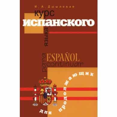 Курс испанского языка для продолжающих Дышлевая И.А.