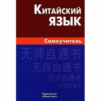 Китайский язык Самоучитель Видов Б.С. Живой язык