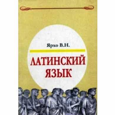 Латинский язык Учебник для студентов педагогических вузов