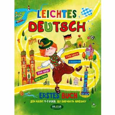 Leichtes Deutsch Легка німецька 4-9 років