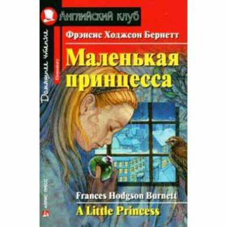 Маленькая принцесса elementary Айрис Пресс