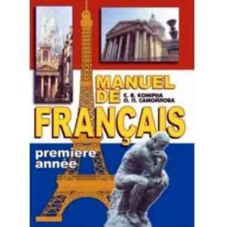 Manuel de Français Підручник для вищих навчальних закладів