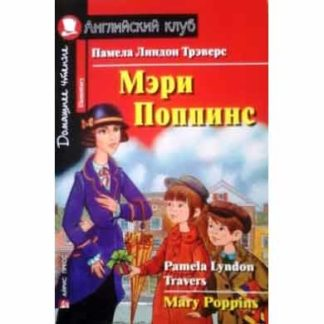 Мэри Поппинс elementary Айрис Пресс