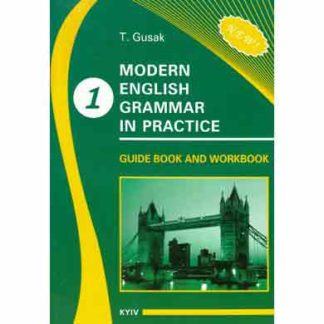 Modern English Grammar in Practice book 1