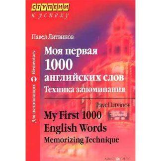 Моя первая 1000 английских слов Техника запоминания