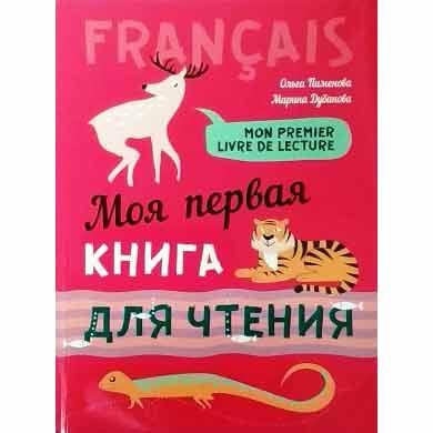 Моя первая книга для чтения