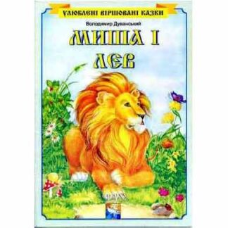 Миша і Лев Улюблені віршовані казки