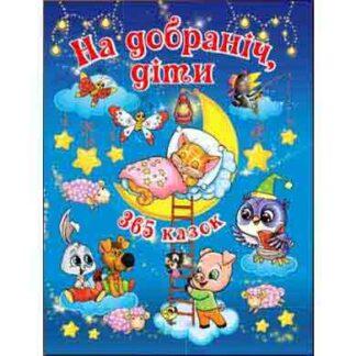 На добраніч діти 365 казок видавництво Глорія