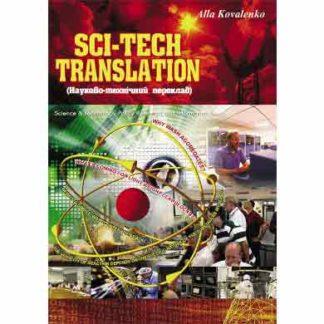 Науково-технічний переклад Навчальний посібник