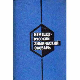 Немецко-русский химический словарь Михайлов В.