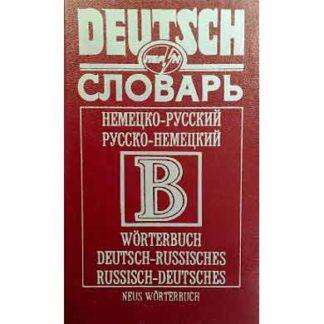 Немецко-русский русско-немецкий словарь 42 тысячи