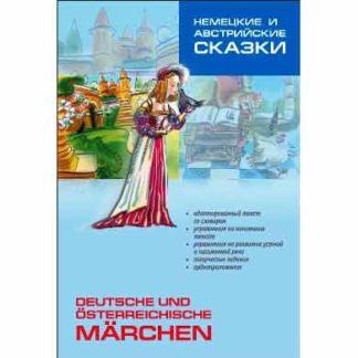 Немецкие и австрийские сказки Каро