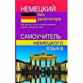 Немецкий без репетитора Зимина Н.В. +CD MP3