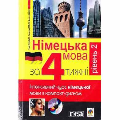 Німецька мова за 4 тижні 2 рівень Інтенсивний курс