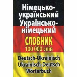 Німецько-український українсько-німецький словник 100 тисяч