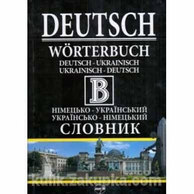 Німецько-український українсько-німецький словник 470 тисяч