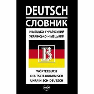 Німецько-український українсько-німецький словник 50 тисяч