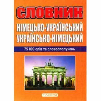 Німецько-український українсько-німецький словник 75 тисяч
