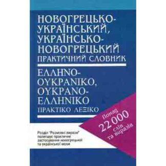 Новогрецько-український українсько-новогрецький словник