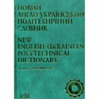 Новий англо-український політехнічний словник