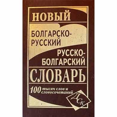 Новый болгарско-русский русско-болгарский словарь