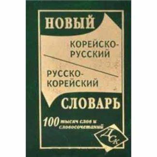 Новый корейско-русский русско-корейский словарь 100 т.