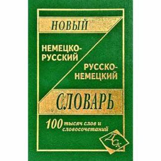 Новый немецко-русский русско-немецкий словарь 100 тысяч