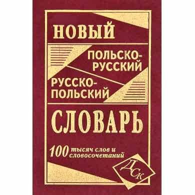 Новый польско-русский русско-польский словарь 100 тысяч
