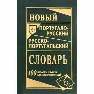 Новый португало-русский русско-португальский словарь
