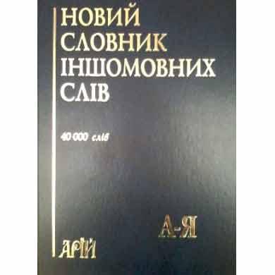 Новий словник іншомовних слів 40 тисяч слів