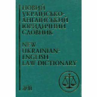 Новий українсько-англійський юридичний словник