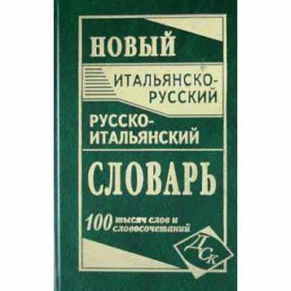Новый итальянско-русский русско-итальянский словарь