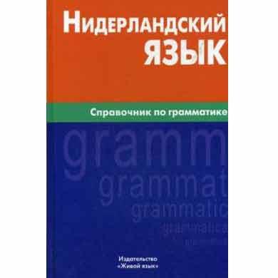 Нидерландский язык Справочник по грамматике