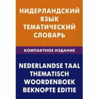 Нидерландский язык Тематический словарь 10 тысяч слов