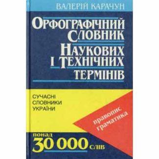 Орфографічний словник наукових і технічних термінів
