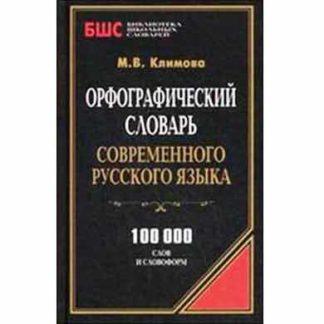 Орфографический словарь современного русского языка