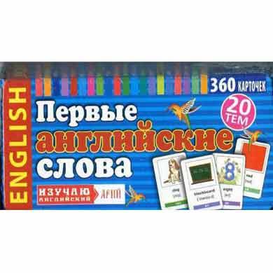 Первые английские слова 360 карточек 20 тем