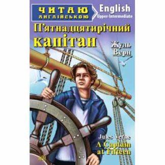 П'ятнадцятирічний капітан upper intermediate Арій